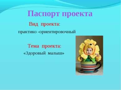 Паспорт проекта Вид проекта: практико -ориентировочный Тема проекта: «Здоровы...