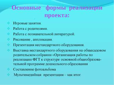 Основные формы реализации проекта: