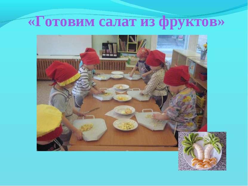 «Готовим салат из фруктов»