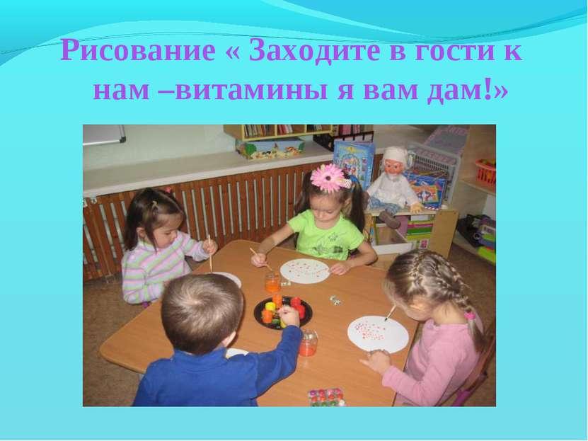 Рисование « Заходите в гости к нам –витамины я вам дам!»
