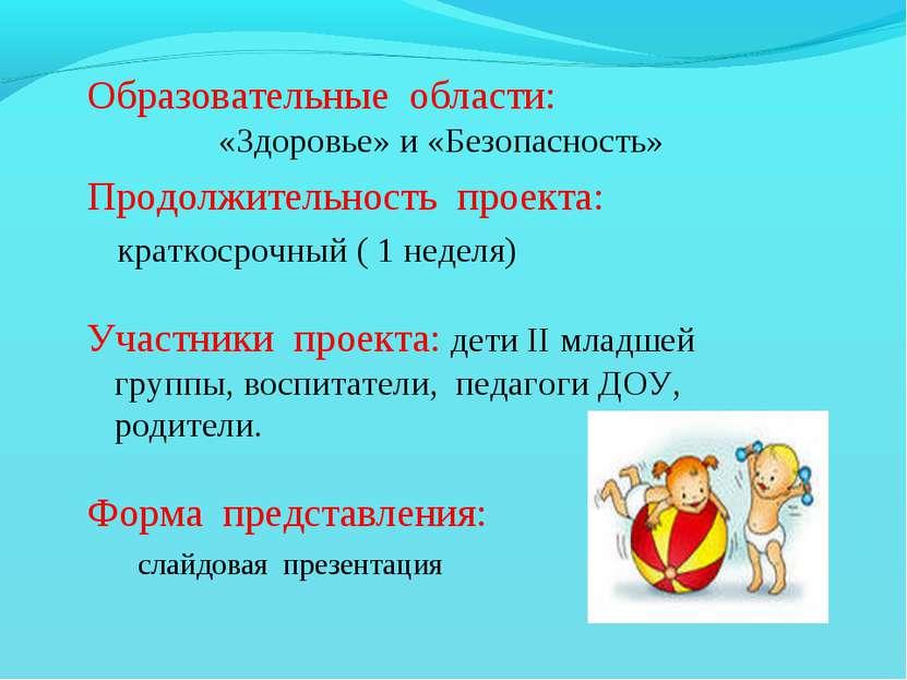 Образовательные области: «Здоровье» и «Безопасность» Продолжительность проект...