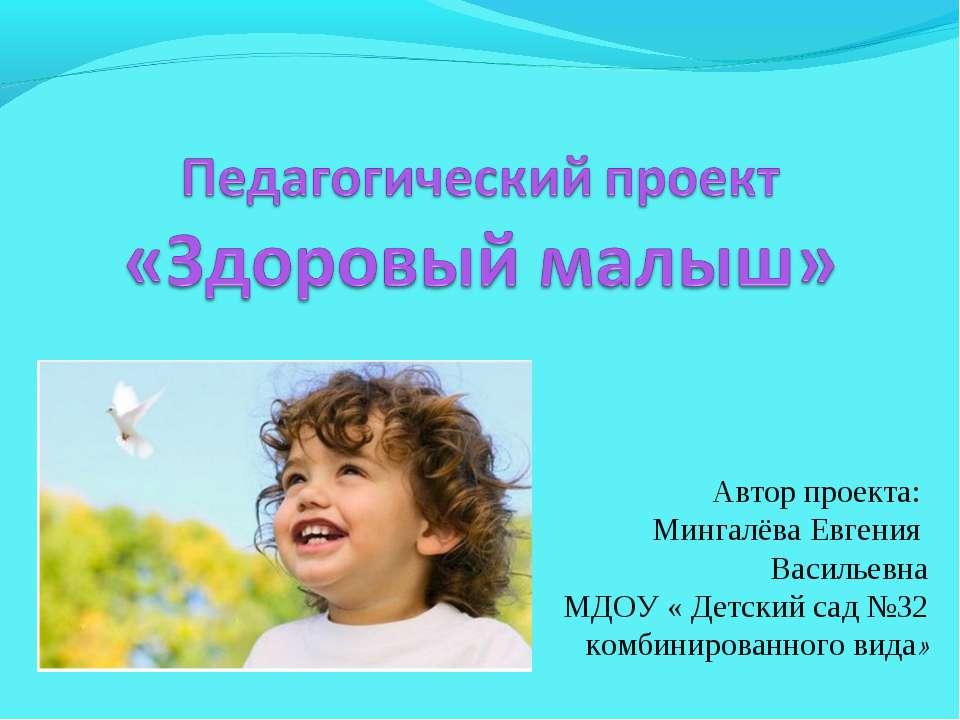 Автор проекта: Мингалёва Евгения Васильевна МДОУ « Детский сад №32 комбиниров...
