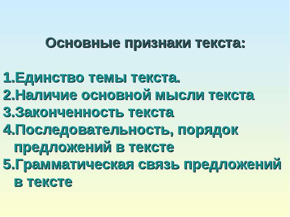 Основные признаки текста: Единство темы текста. Наличие основной мысли текста...