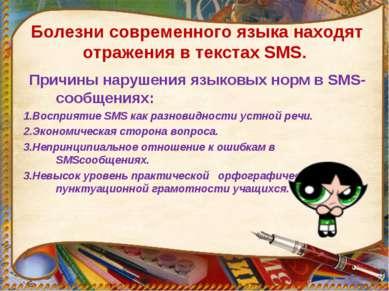Болезни современного языка находят отражения в текстах SMS. Причины нарушения...
