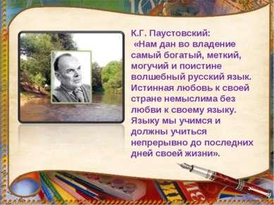 К.Г. Паустовский: «Нам дан во владение самый богатый, меткий, могучий и поист...