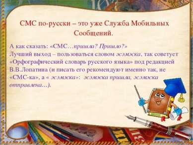 СМС по-русски – это уже Служба Мобильных Сообщений. А как сказать: «СМС…пришл...