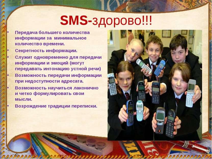 SMS-здорово!!! Передача большего количества информации за минимальное количес...