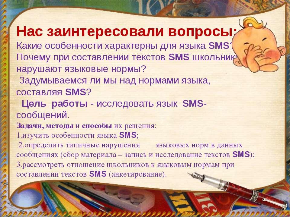 Нас заинтересовали вопросы: Какие особенности характерны для языка SMS? Почем...