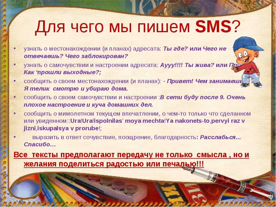 Для чего мы пишем SMS? узнать о местонахождении (и планах) адресата: Ты где? ...