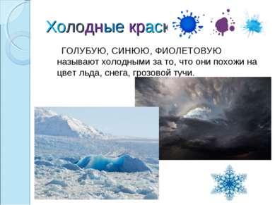 Холодные краски ГОЛУБУЮ, СИНЮЮ, ФИОЛЕТОВУЮ называют холодными за то, что они ...