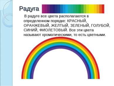 Радуга В радуге все цвета располагаются в определенном порядке: КРАСНЫЙ, ОРАН...
