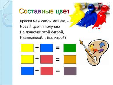 Составные цвета Краски меж собой мешаю, - Новый цвет я получаю На дощечке это...
