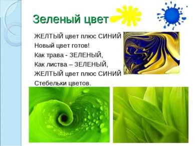 Зеленый цвет + ЖЕЛТЫЙ цвет плюс СИНИЙ – Новый цвет готов! Как трава - ЗЕЛЕНЫЙ...