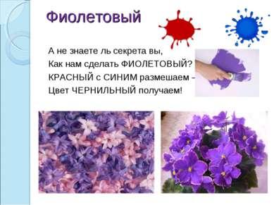 Фиолетовый + А не знаете ль секрета вы, Как нам сделать ФИОЛЕТОВЫЙ? КРАСНЫЙ с...