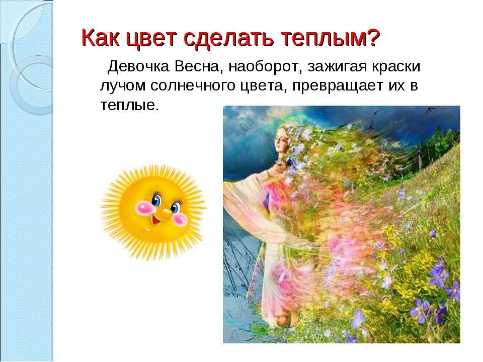Как цвет сделать теплым? Девочка Весна, наоборот, зажигая краски лучом солнеч...