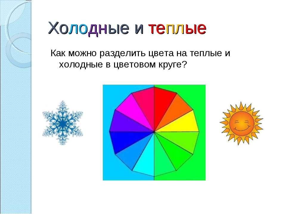 Холодные и теплые Как можно разделить цвета на теплые и холодные в цветовом к...