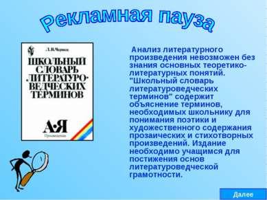 Анализ литературного произведения невозможен без знания основных теоретико-ли...