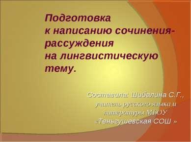 Составила: Шибалина С.Г., учитель русского языка и литературы МБОУ «Теньгушев...