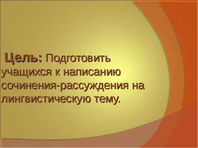 Цель: Подготовить учащихся к написанию сочинения-рассуждения на лингвистическ...