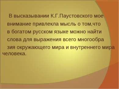 В высказывании К.Г.Паустовского мое внимание привлекла мысль о том,что в бога...
