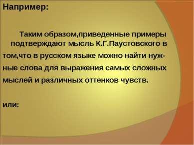 Например: Таким образом,приведенные примеры подтверждают мысль К.Г.Паустовско...