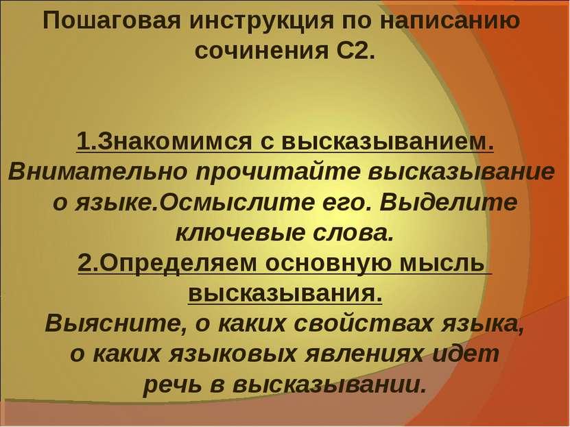 Пошаговая инструкция по написанию сочинения С2. 1.Знакомимся с высказыванием....