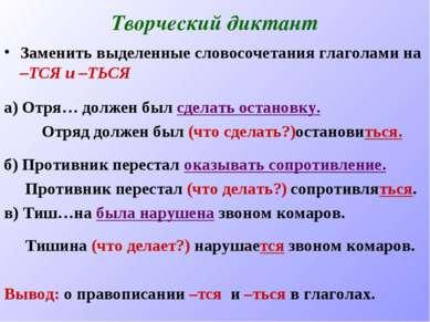 Творческий диктант Заменить выделенные словосочетания глаголами на –ТСЯ и –ТЬ...