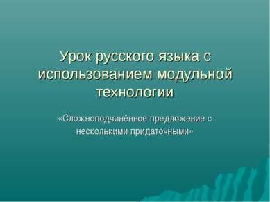 Урок русского языка с использованием модульной технологии «Сложноподчинённое ...