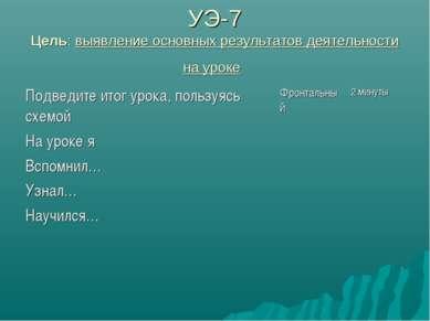 УЭ-7 Цель: выявление основных результатов деятельности на уроке Подведите ито...