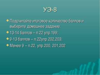 УЭ-8 Подсчитайте итоговое количество баллов и выберите домашнее задание. 13-1...