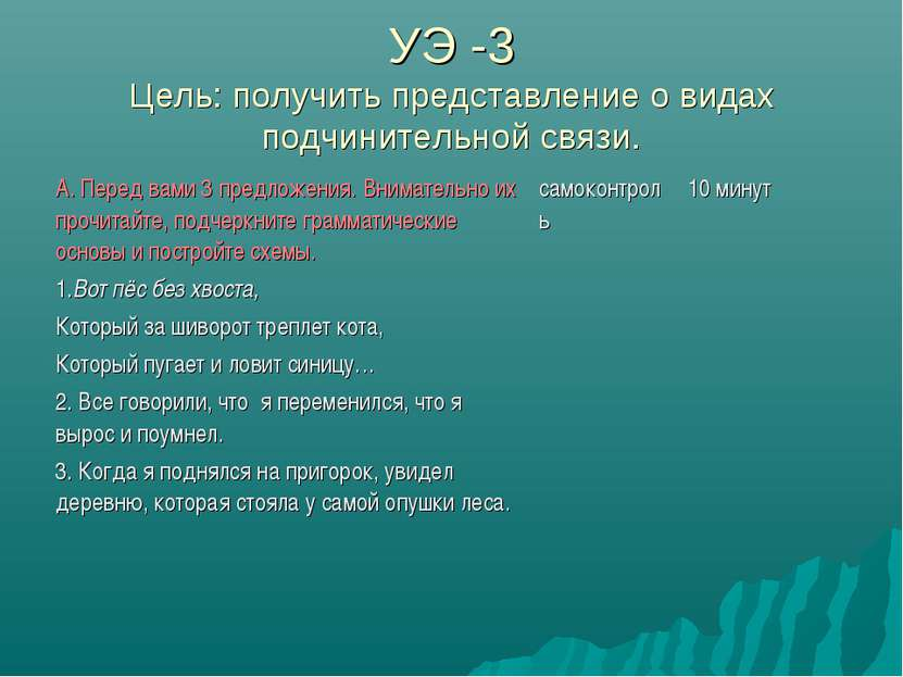 УЭ -3 Цель: получить представление о видах подчинительной связи. А. Перед вам...