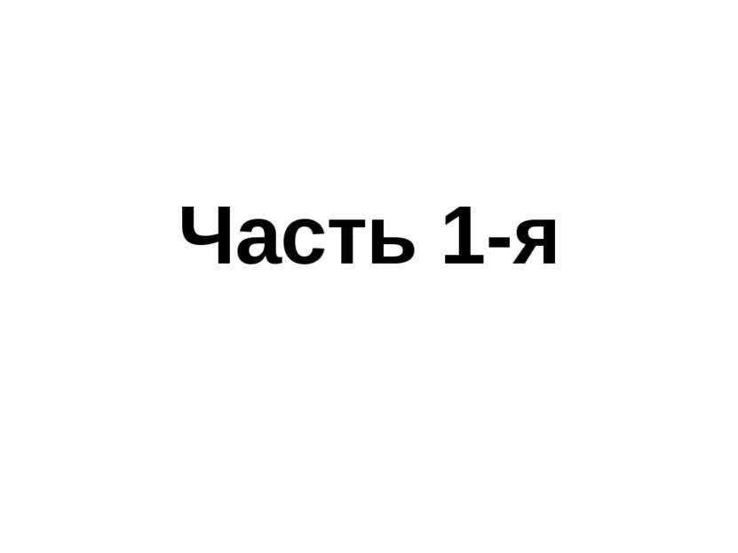 Часть 1-я