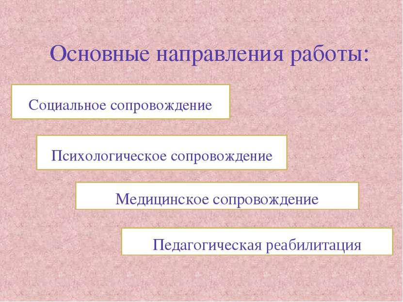 Основные направления работы: Социальное сопровождение Психологическое сопрово...