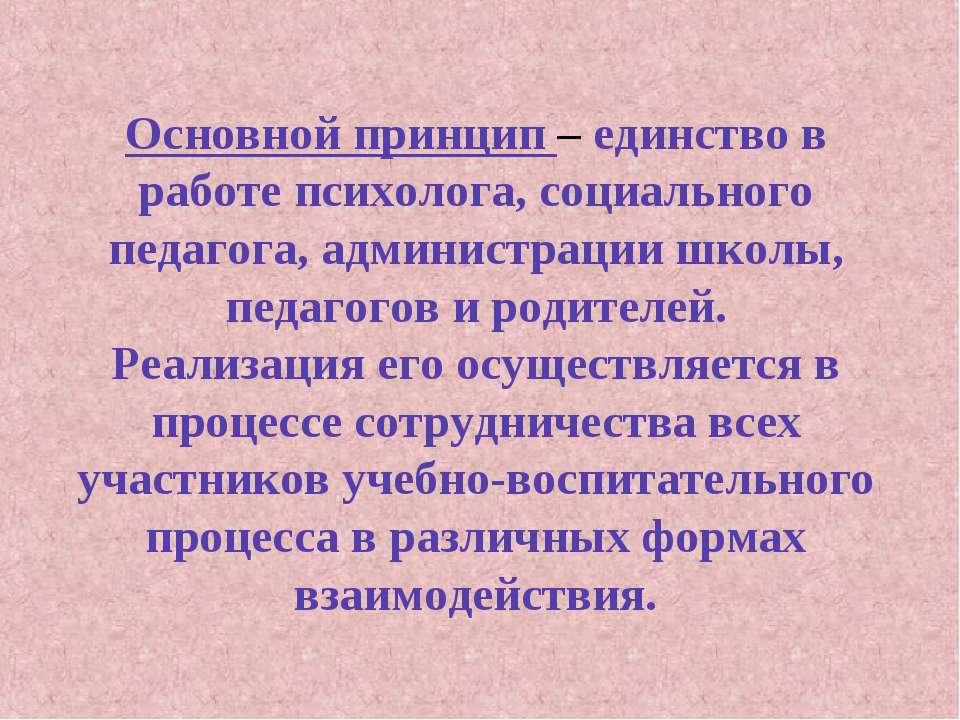 Основной принцип – единство в работе психолога, социального педагога, админис...