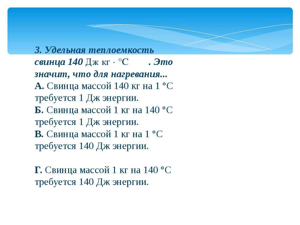 3. Удельная теплоемкость свинца 140Дж кг ∙ °С. Это значит, что для н...