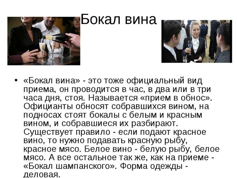 Бокал вина «Бокал вина» - это тоже официальный вид приема, он проводится в ча...