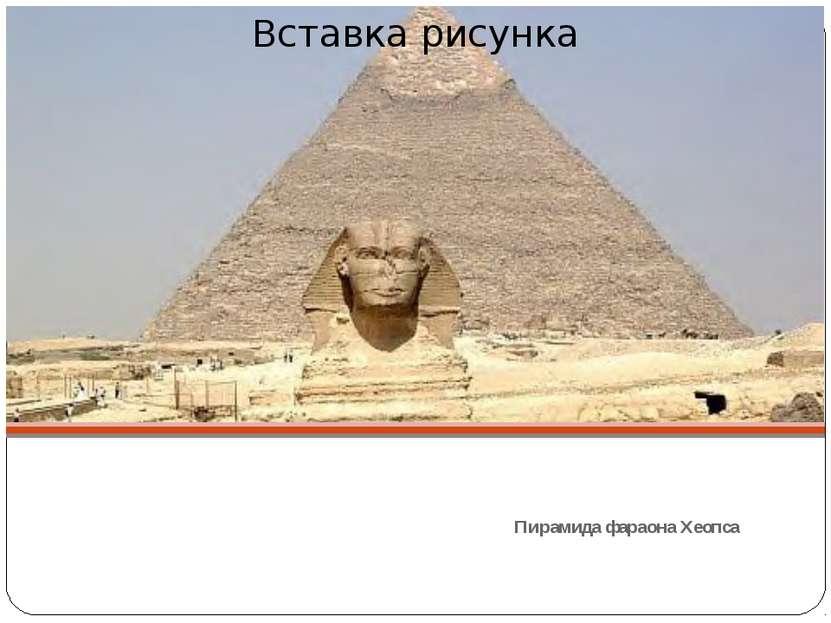 Пирамида фараона Хеопса