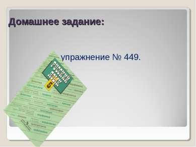 Домашнее задание: упражнение № 449.