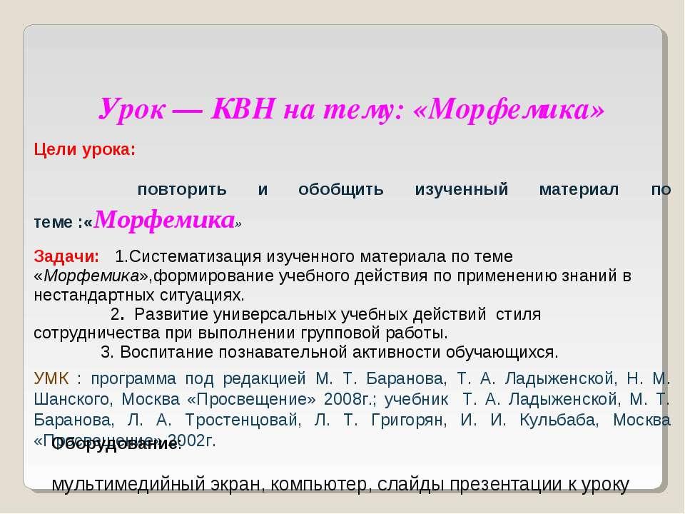 Урок — КВН на тему: «Морфемика» Цели урока: повторить и обобщить изученный ма...