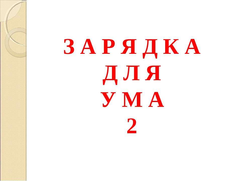 З А Р Я Д К А Д Л Я У М А 2