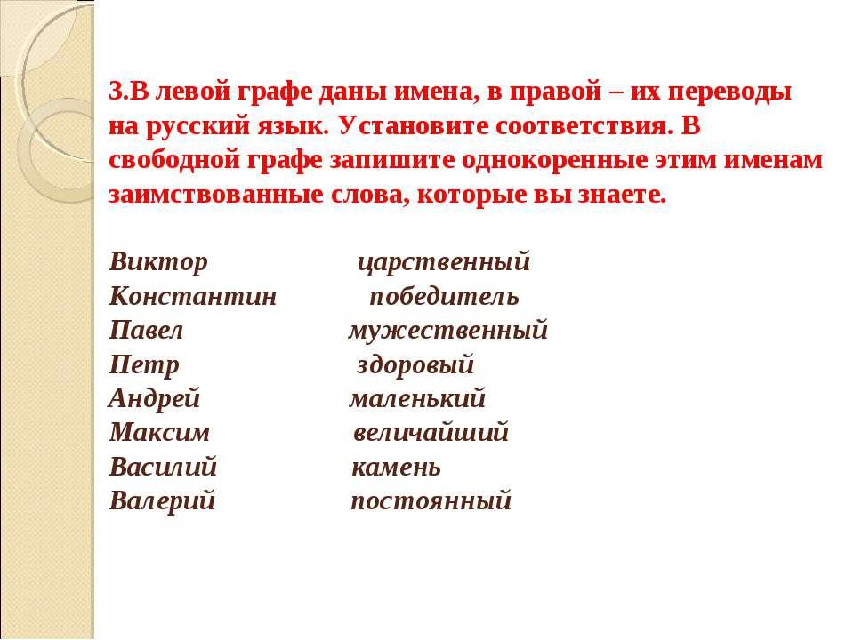 3.В левой графе даны имена, в правой – их переводы на русский язык. Установит...