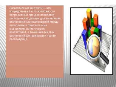 Логистический контроль — это упорядоченный и по возможности непрерывный проце...