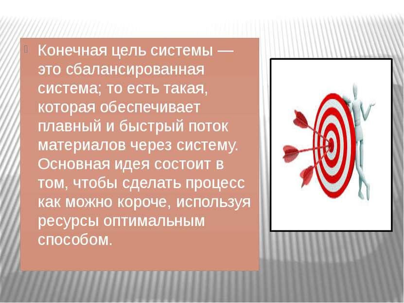 Конечная цель системы — это сбалансированная система; то есть такая, которая ...