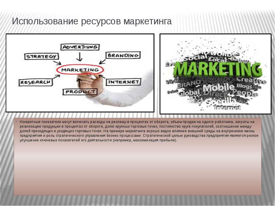 Использование ресурсов маркетинга Конкретные показатели могут включать расход...