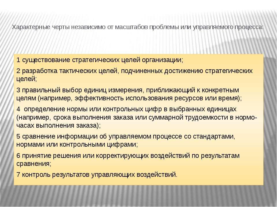 Характерные черты независимо от масштабов проблемы или управляемого процесса:...