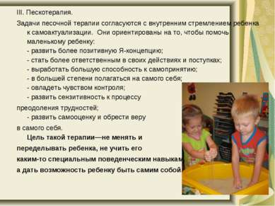 III. Пескотерапия. Задачи песочной терапии согласуются с внутренним стремлени...