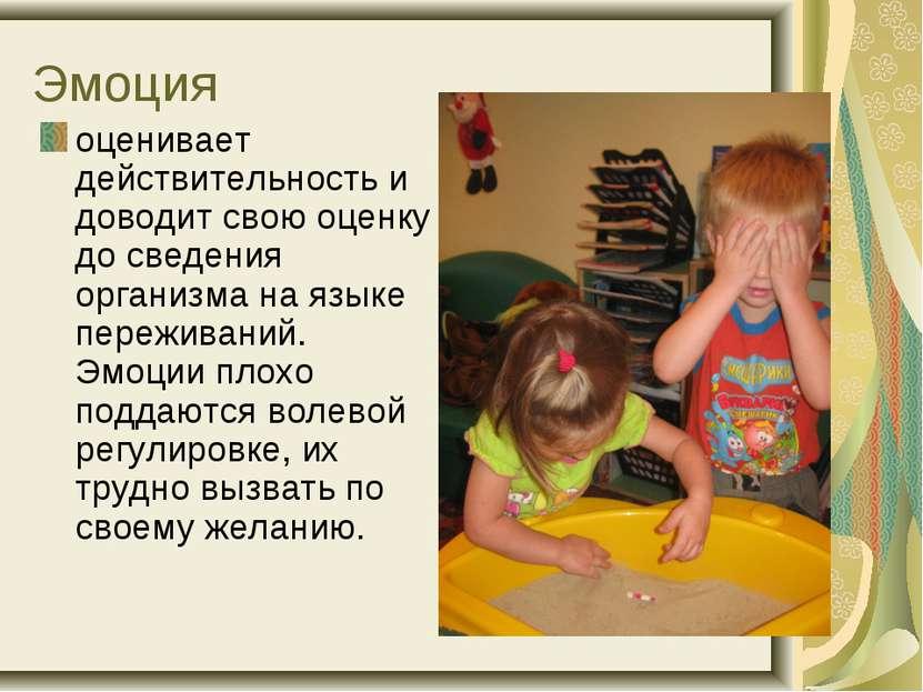 Эмоция оценивает действительность и доводит свою оценку до сведения организма...