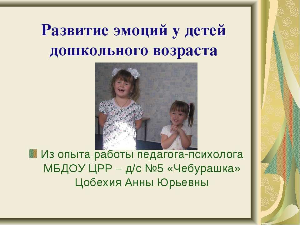 Развитие эмоций у детей дошкольного возраста Из опыта работы педагога-психоло...