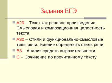 Задания ЕГЭ А29 – Текст как речевое произведение. Смысловая и композиционная ...