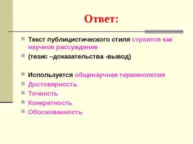Ответ: Текст публицистического стиля строится как научное рассуждение (тезис ...